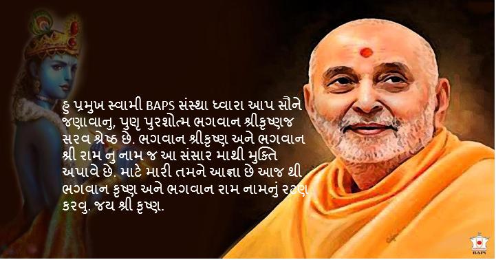 BAPS Pramukh Swami Message about ShriKrishna
